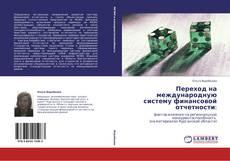 Bookcover of Переход на международную систему финансовой отчетности: