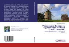 Bookcover of Украинцы и белорусы в довоенной Польше (1920 - 1930-е гг.)