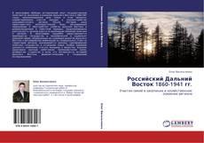 Buchcover von Российский Дальний Восток 1860-1941 гг.