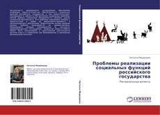 Bookcover of Проблемы реализации социальных функций российского государства
