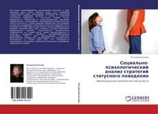 Обложка Социально-психологический анализ стратегий статусного поведения
