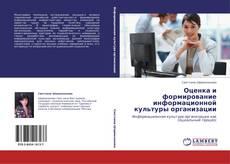 Buchcover von Оценка и формирование информационной культуры организации