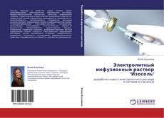 """Buchcover von Электролитный инфузионный раствор """"Изосоль"""""""