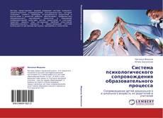 Обложка Система психологического сопровождения образовательного процесса