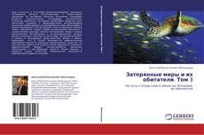 Bookcover of Затерянные миры и их обитатели. Том 3