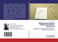 Bookcover of Общекультурная компетентность личности