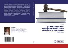 Couverture de Организационно-правовые проблемы судебного перевода