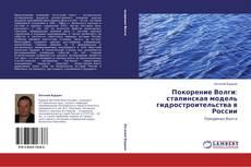 Обложка Покорение Волги: сталинская модель гидростроительства в России