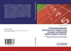 Borítókép a  Сопровождение личности в спорте как основа успешной адаптации в жизни. - hoz