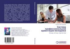 Borítókép a  Система профессиональной ориентации молодёжи - hoz
