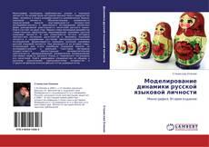 Bookcover of Моделирование динамики русской языковой личности