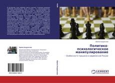 Bookcover of Политико-психологическое манипулирование
