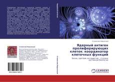 Обложка Ядерный антиген пролиферирующих клеток: координатор клеточных функций
