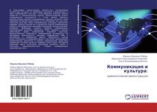 Bookcover of Коммуникация и культура: