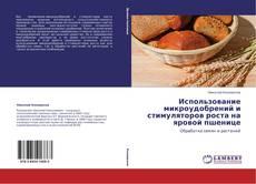 Capa do livro de Использование микроудобрений и стимуляторов роста на яровой пшенице