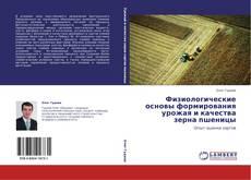 Bookcover of Физиологические основы формирования урожая и качества зерна пшеницы