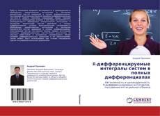 Bookcover of R-дифференцируемые интегралы систем в полных дифференциалах