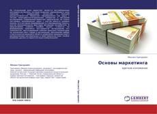 Bookcover of Основы маркетинга