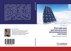 Buchcover von Российские региональные инновационные системы