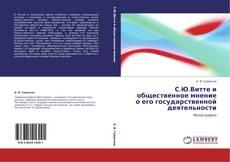 Обложка С.Ю.Витте и общественное мнение о его государственной деятельности