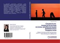 Capa do livro de Социально-педагогические основы реабилитации девиантных подростков