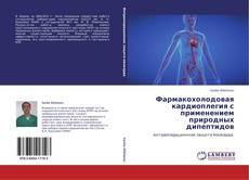 Обложка Фармакохолодовая кардиоплегия с применением природных дипептидов