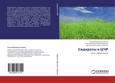 Buchcover von Сидераты в ЦЧР