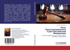 Couverture de Роль Конституционного Суда Российской Федерации