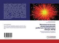 Обложка Математическое моделирование рабочих процессов в микро-ЖРД