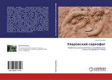 Обложка Уваровский саркофаг
