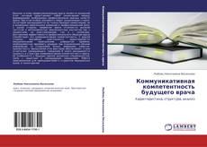 Portada del libro de Коммуникативная компетентность будущего врача