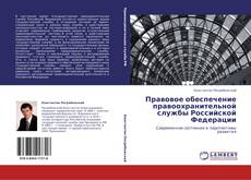 Bookcover of Правовое обеспечение правоохранительной службы Российской Федерации
