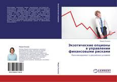 Bookcover of Экзотические опционы в управлении финансовыми рисками