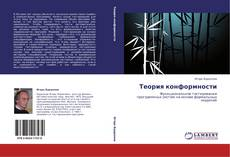 Bookcover of Теория конформности