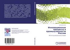 Обложка Инновационные процессы в промышленности России