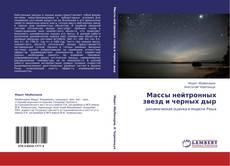 Bookcover of Массы нейтронных звезд и черных дыр