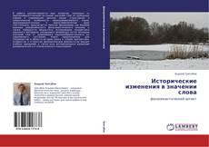 Bookcover of Исторические изменения в значении слова