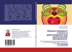 Bookcover of Оценка пищевого статуса и диетотерапия при хроническом панкреатите.