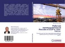 Обложка Рабочие промышленности России и СССР в 1900–1941гг.