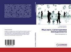 Bookcover of Мыслить категориями менеджмента