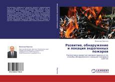 Bookcover of Развитие, обнаружение и локация эндогенных пожаров