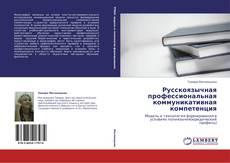 Обложка Русскоязычная профессиональная коммуникативная компетенция