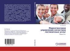 Обложка Маркетинговое управление качеством гостиничных услуг