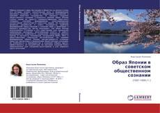 Bookcover of Образ Японии в советском общественном сознании