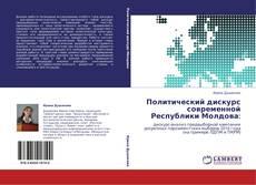 Обложка Политический дискурс современной Республики Молдова: