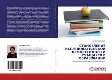 Bookcover of СТАНОВЛЕНИЕ ИССЛЕДОВАТЕЛЬСКОЙ КОМПЕТЕНТНОСТИ УЧАЩИХСЯ В ОБРАЗОВАНИИ