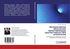 Bookcover of Интерактивное визуальное проектирование транзисторных СВЧ усилителей