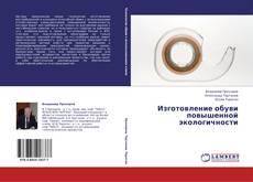 Bookcover of Изготовление обуви повышенной  экологичности