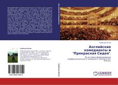 """Capa do livro de Английские комедианты и """"Прекрасная Сидея""""."""