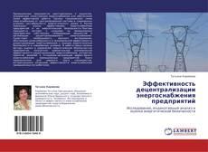 Bookcover of Эффективность децентрализации энергоснабжения   предприятий